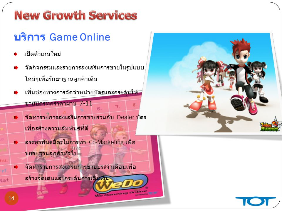 New Growth Services บริการ Game Online