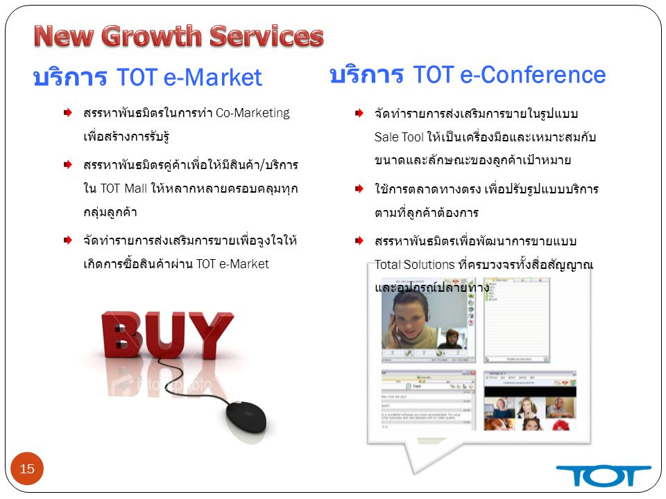New Growth Services บริการ TOT e-Conference บริการ TOT e-Market