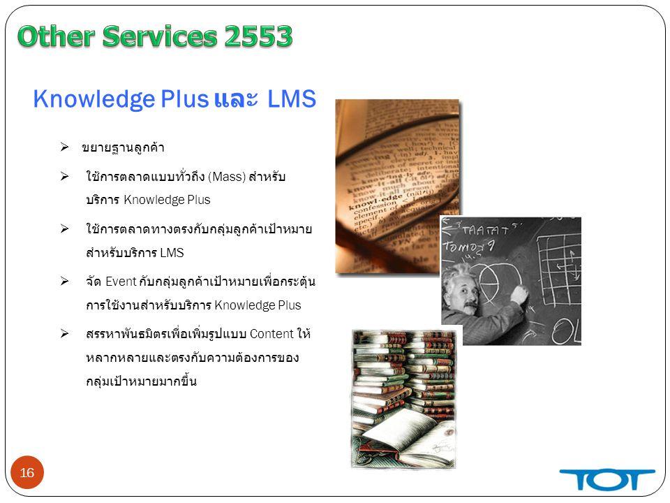 Other Services 2553 Knowledge Plus และ LMS ขยายฐานลูกค้า