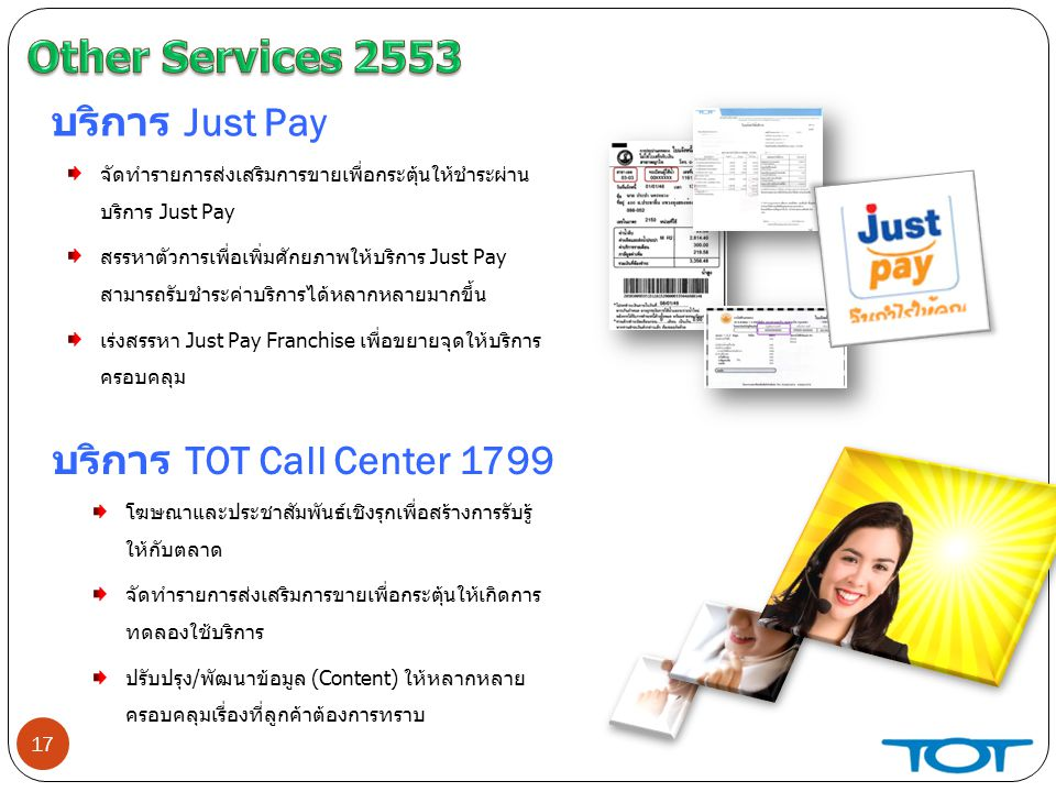 Other Services 2553 บริการ Just Pay บริการ TOT Call Center 1799