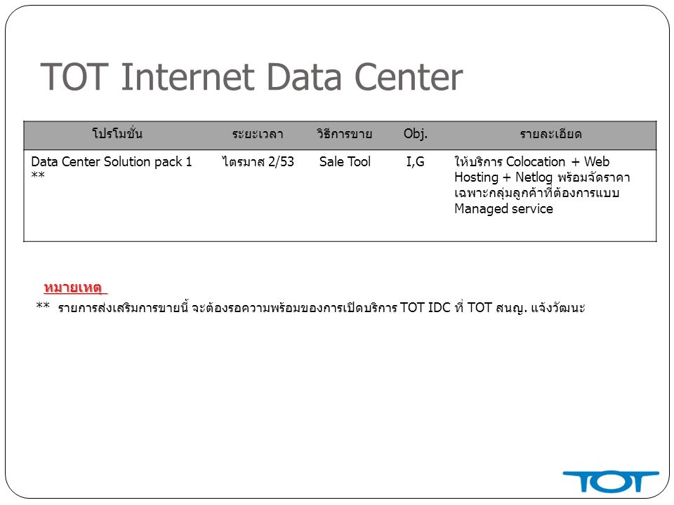 TOT Internet Data Center