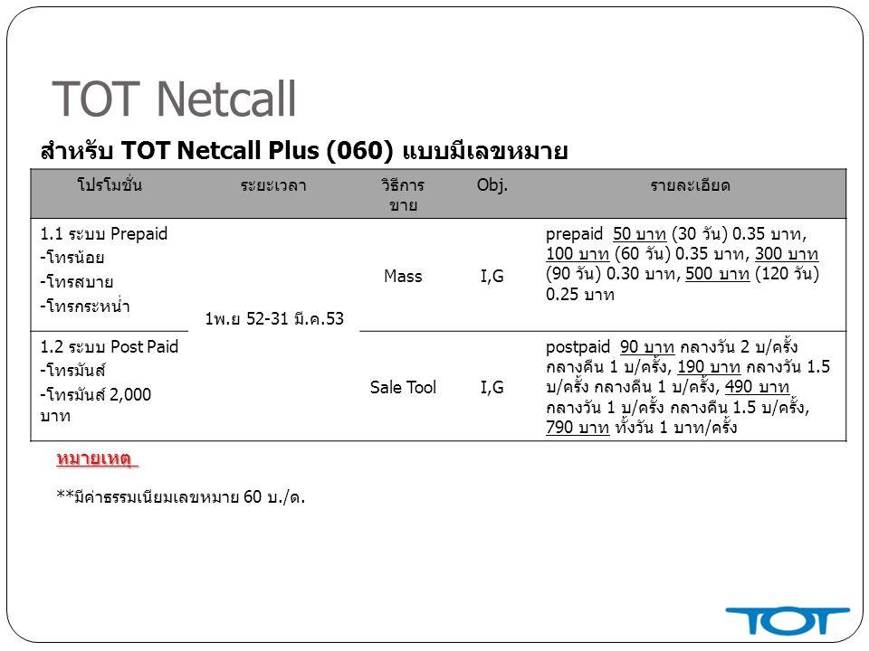 TOT Netcall สำหรับ TOT Netcall Plus (060) แบบมีเลขหมาย หมายเหตุ