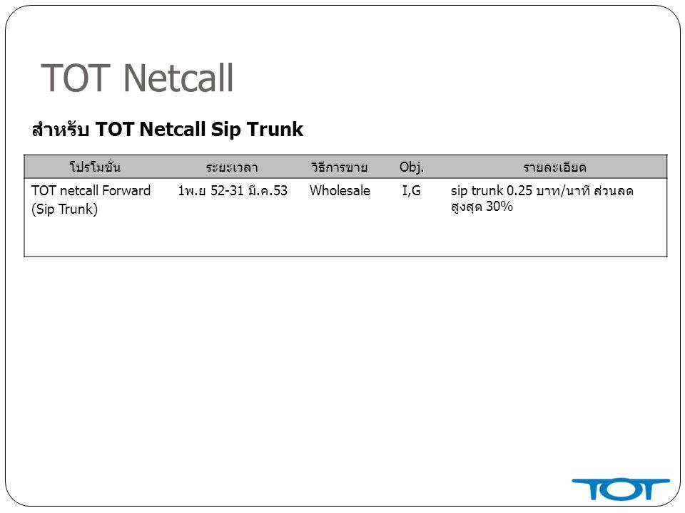 TOT Netcall สำหรับ TOT Netcall Sip Trunk โปรโมชั่น ระยะเวลา วิธีการขาย