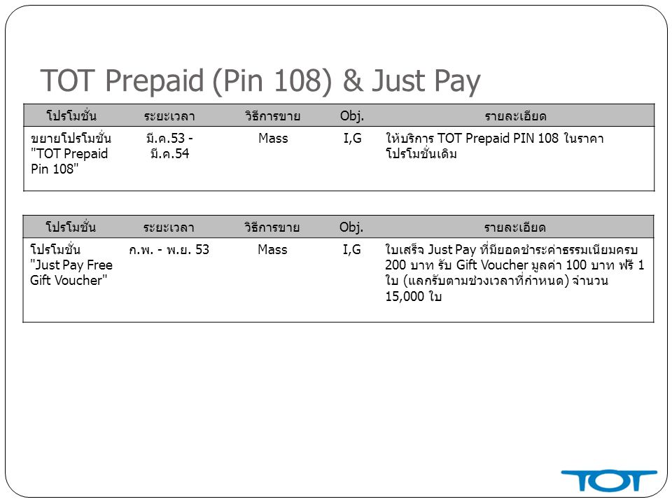 TOT Prepaid (Pin 108) & Just Pay