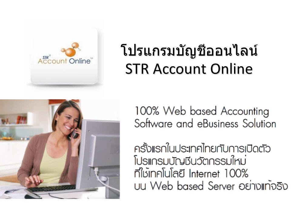 โปรแกรมบัญชีออนไลน์ STR Account Online