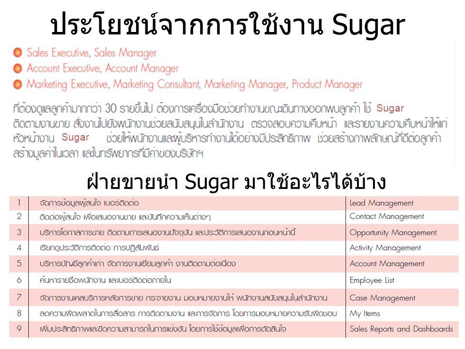 ฝ่ายขายนำ Sugar มาใช้อะไรได้บ้าง