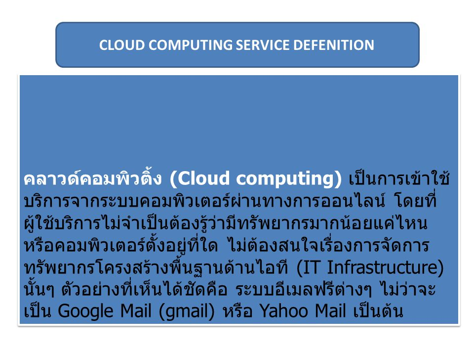 CLOUD COMPUTING SERVICE DEFENITION