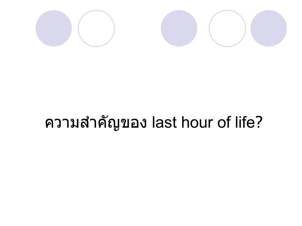 ความสำคัญของ last hour of life