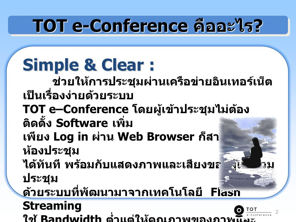 TOT e-Conference คืออะไร
