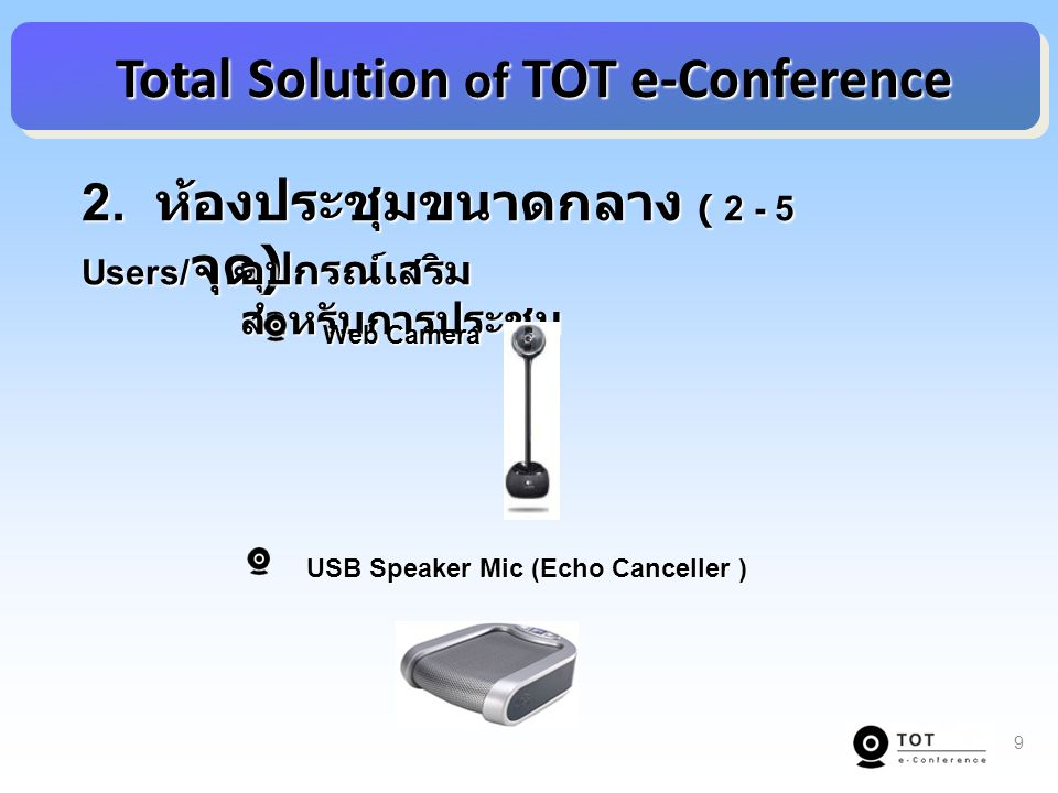 Total Solution of TOT e-Conference