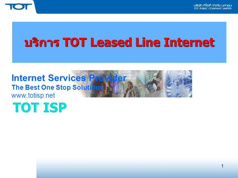 บริการ TOT Leased Line Internet