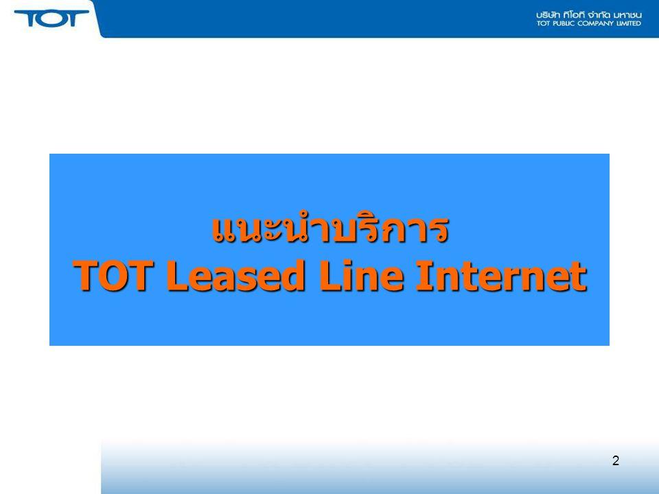 แนะนำบริการ TOT Leased Line Internet