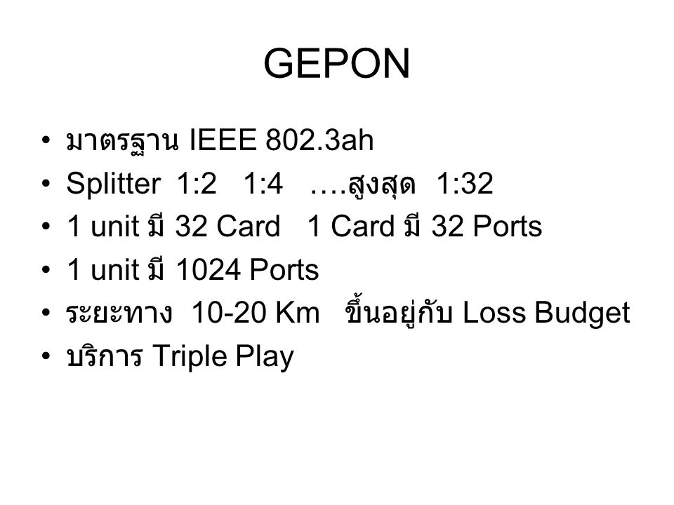GEPON มาตรฐาน IEEE 802.3ah Splitter 1:2 1:4 ….สูงสุด 1:32