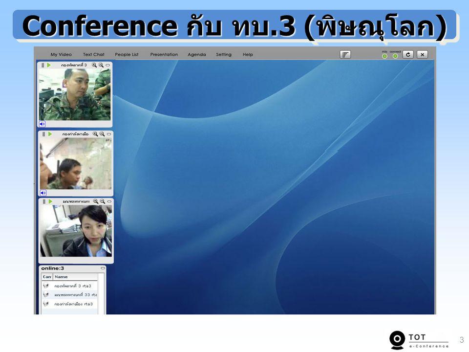 Conference กับ ทบ.3 (พิษณุโลก)