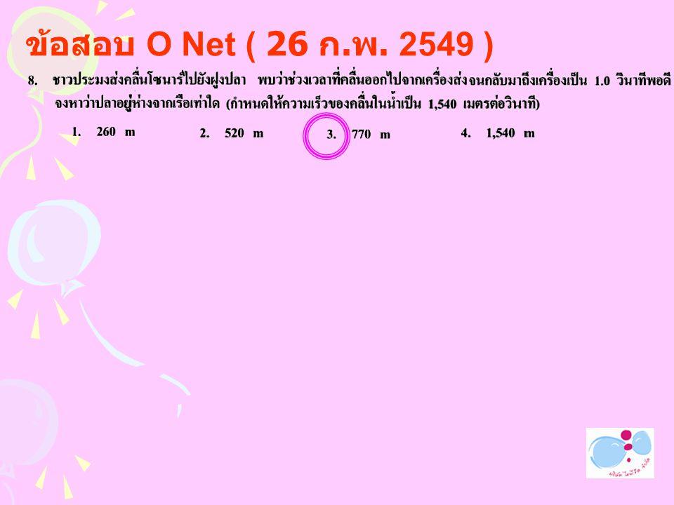 ข้อสอบ O Net ( 26 ก.พ. 2549 )