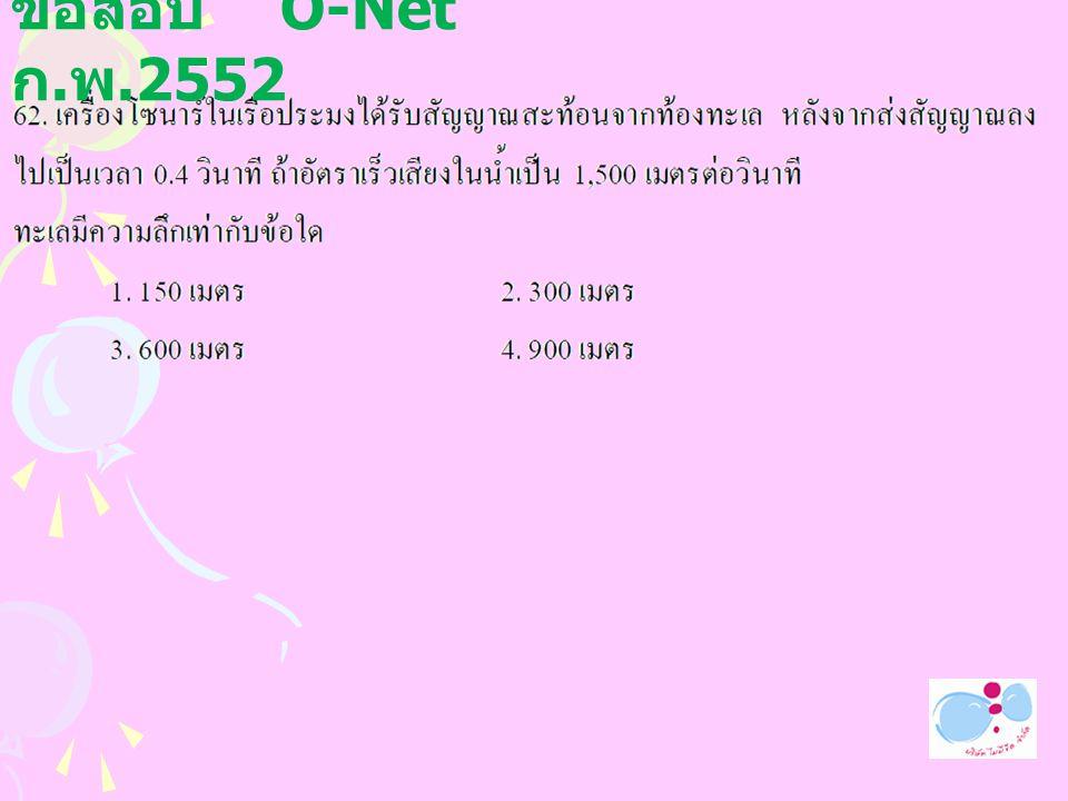 ข้อสอบ O-Net ก.พ.2552