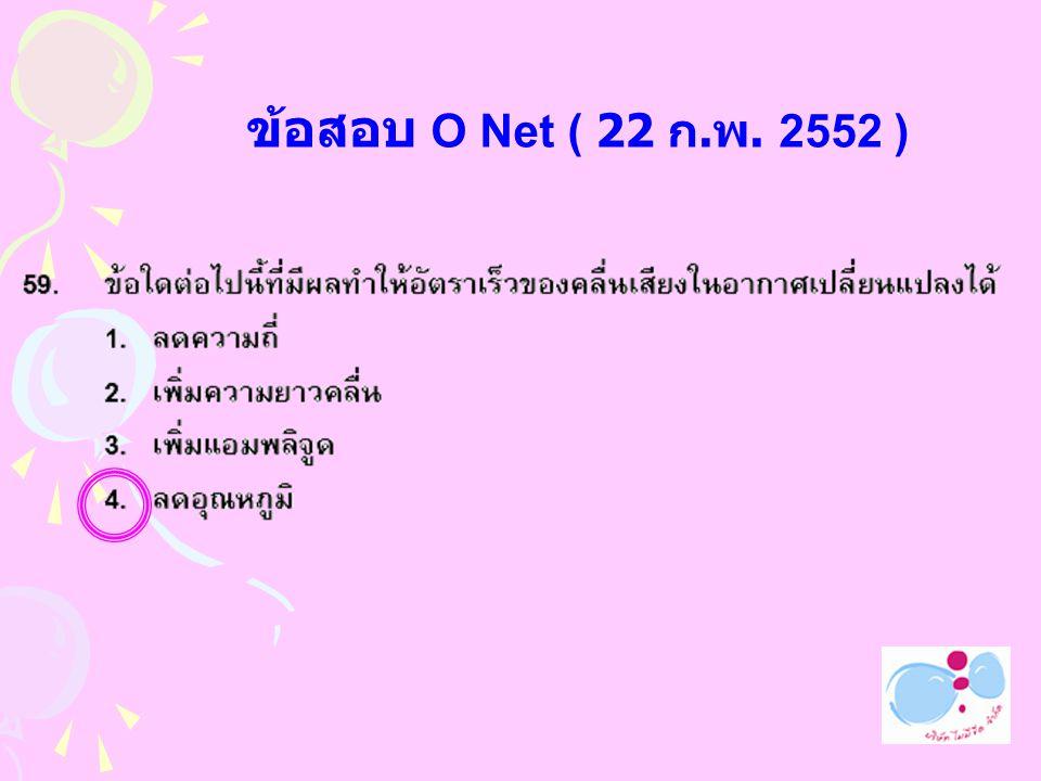ข้อสอบ O Net ( 22 ก.พ. 2552 )