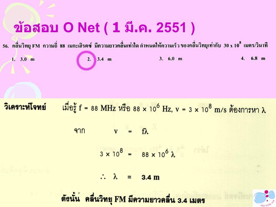 ข้อสอบ O Net ( 1 มี.ค. 2551 ) ข้อสอบ O Net ( ก.พ. 2552 )