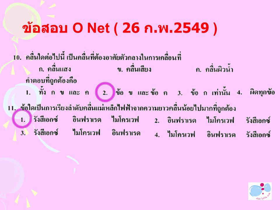 ข้อสอบ O Net ( 26 ก.พ.2549 )