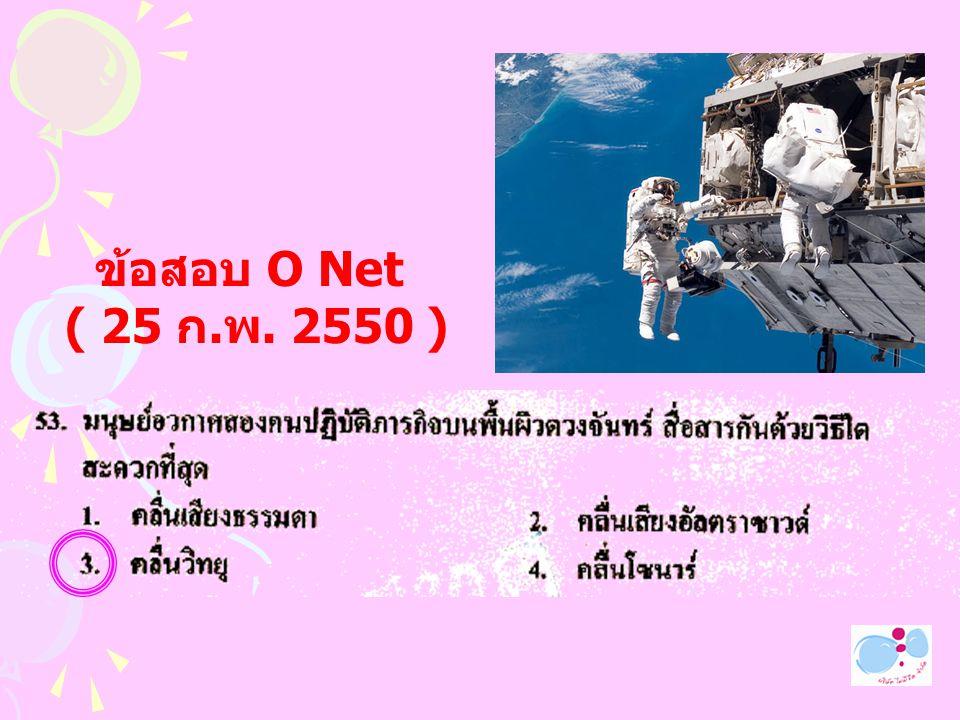 ข้อสอบ O Net ( 25 ก.พ. 2550 )