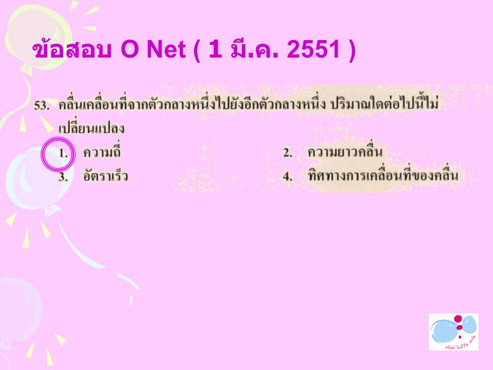 ข้อสอบ O Net ( 1 มี.ค. 2551 )