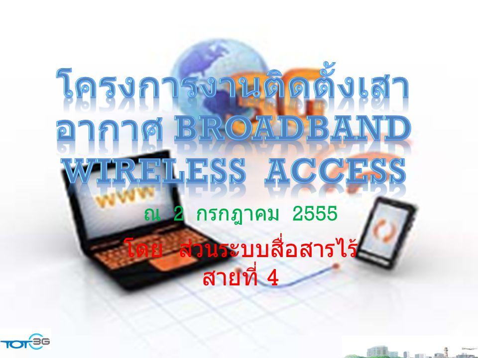 โครงการงานติดตั้งเสาอากาศ Broadband Wireless Access