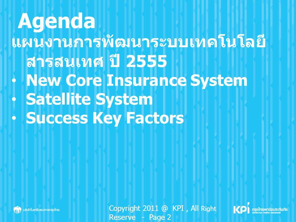 Agenda แผนงานการพัฒนาระบบเทคโนโลยีสารสนเทศ ปี 2555
