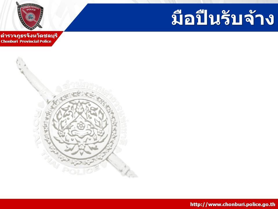 มือปืนรับจ้าง ตำรวจภูธรจังหวัดชลบุรี http://www.chonburi.police.go.th