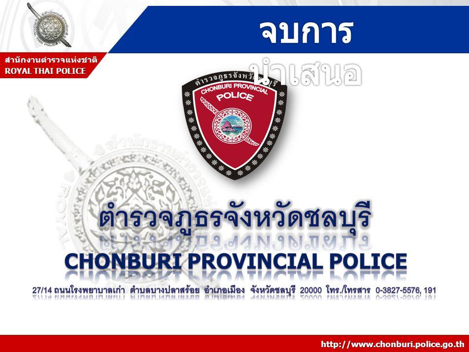 จบการนำเสนอ สำนักงานตำรวจแห่งชาติ http://www.chonburi.police.go.th