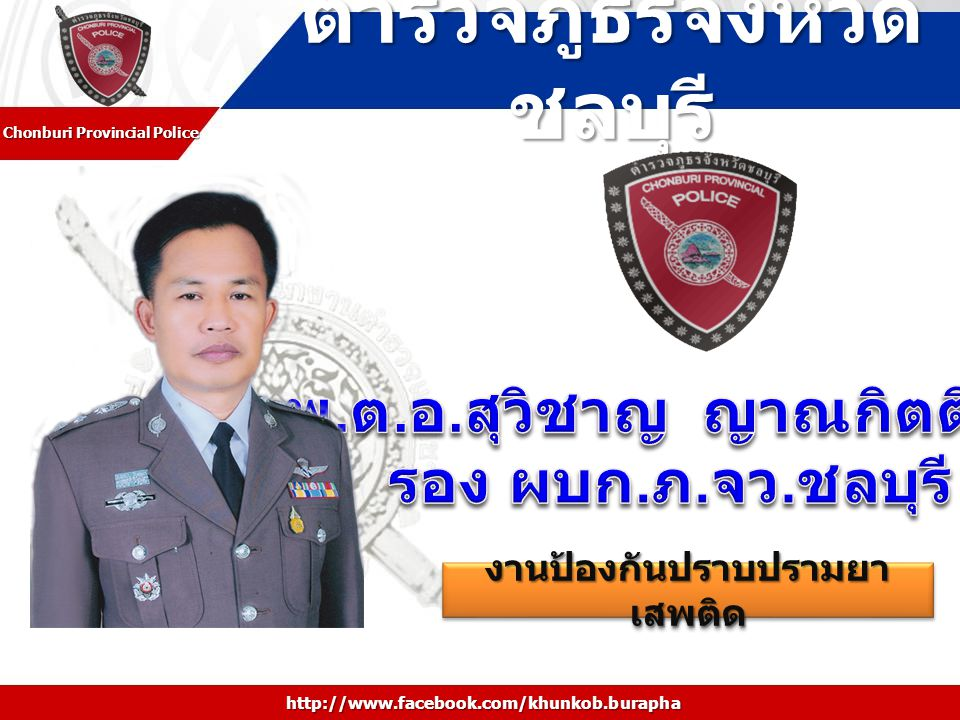 ตำรวจภูธรจังหวัดชลบุรี