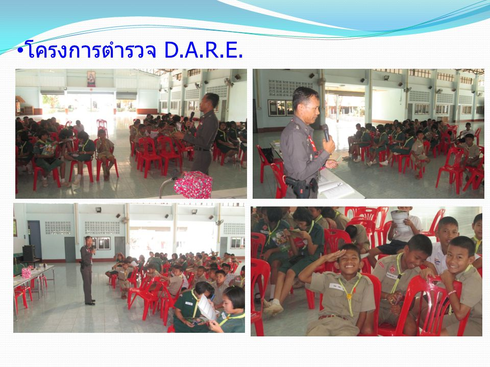 โครงการตำรวจ D.A.R.E.