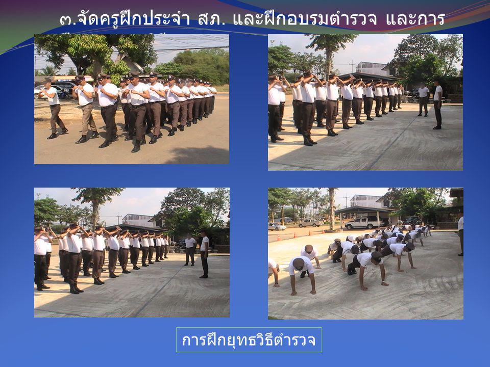๓.จัดครูฝึกประจำ สภ. และฝึกอบรมตำรวจ และการฝึกทางยุทธวิธี