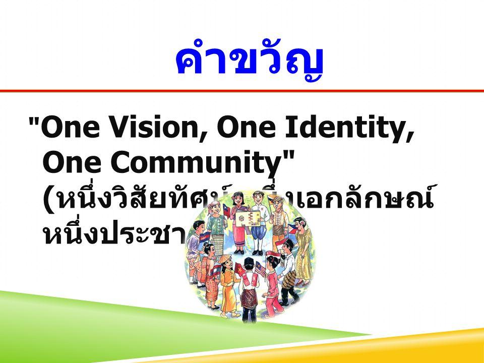 คำขวัญ One Vision, One Identity, One Community (หนึ่งวิสัยทัศน์ หนึ่งเอกลักษณ์ หนึ่งประชาคม)