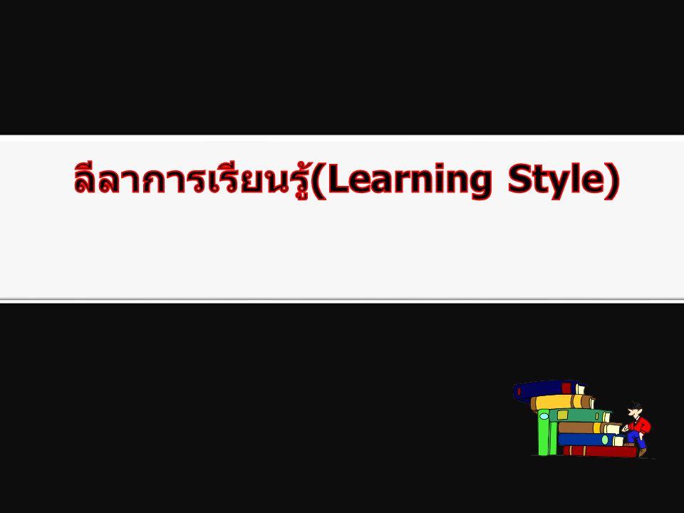 ลีลาการเรียนรู้(Learning Style)