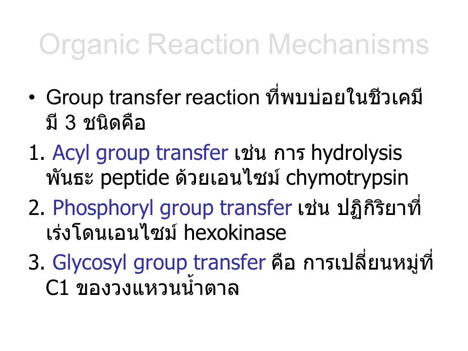 Organic Reaction Mechanisms