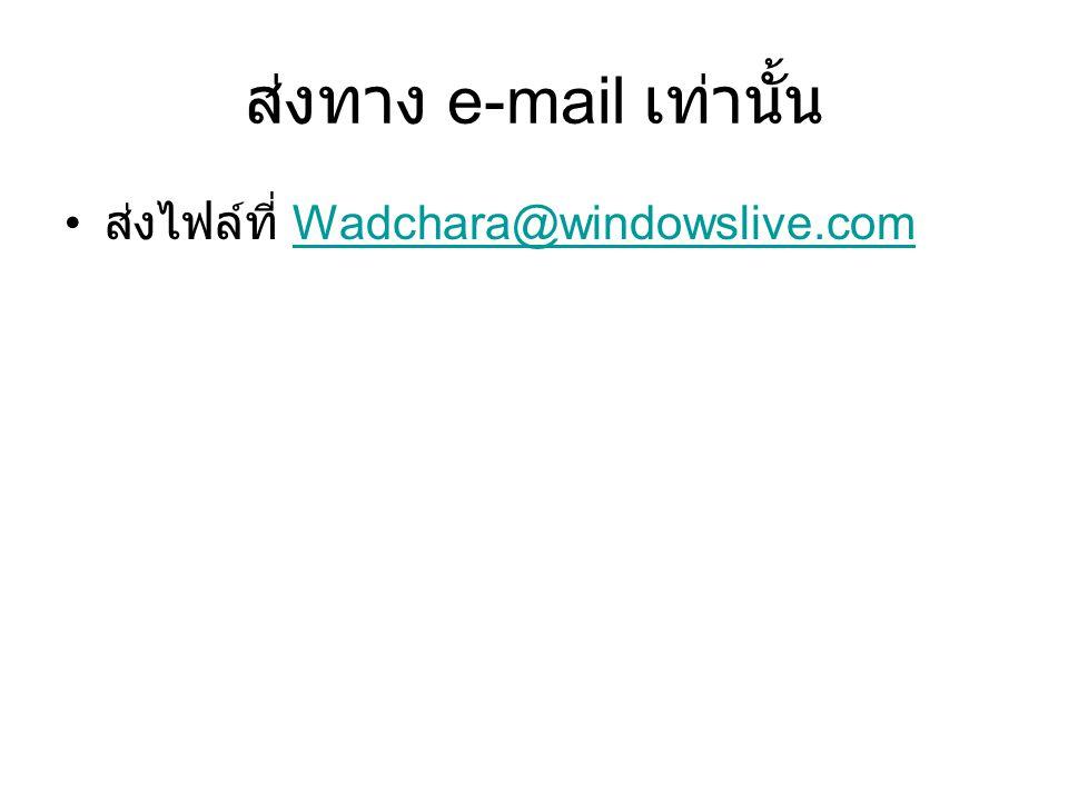 ส่งทาง e-mail เท่านั้น