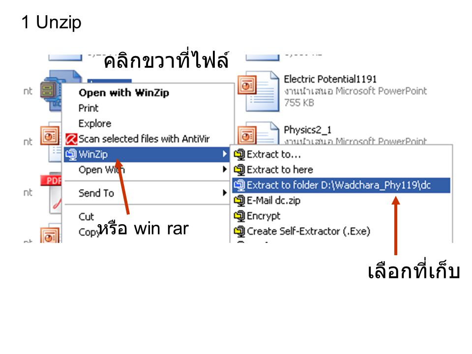 1 Unzip คลิกขวาที่ไฟล์ หรือ win rar เลือกที่เก็บ