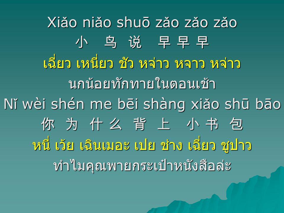 Xiǎo niǎo shuō zǎo zǎo zǎo 小 鸟 说 早 早 早