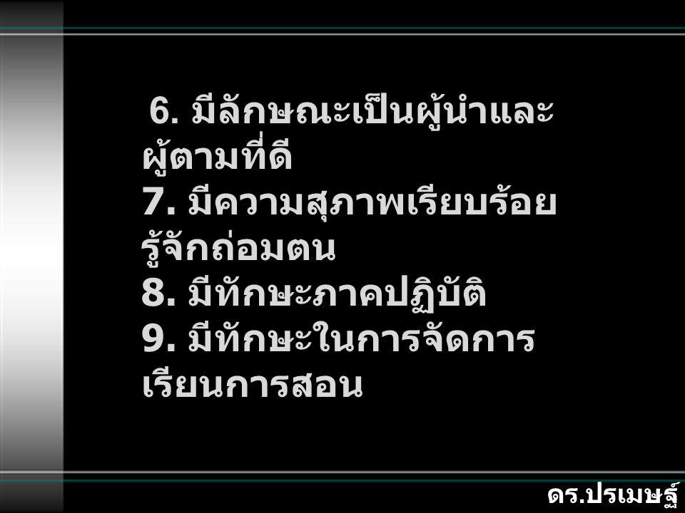 6. มีลักษณะเป็นผู้นำและผู้ตามที่ดี 7