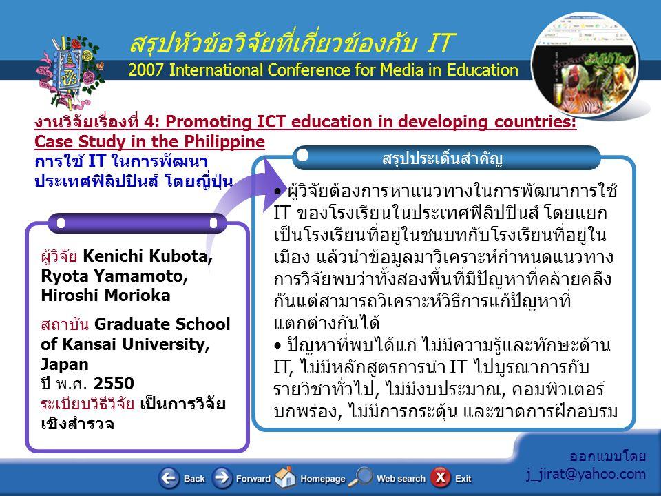 งานวิจัยเรื่องที่ 4: Promoting ICT education in developing countries: