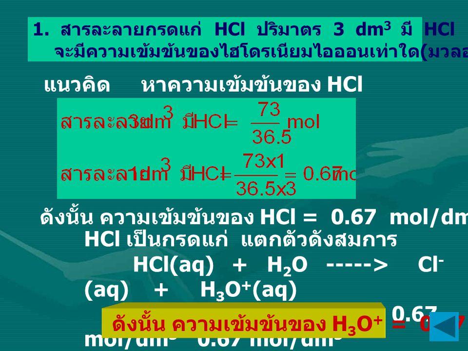 แนวคิด หาความเข้มข้นของ HCl