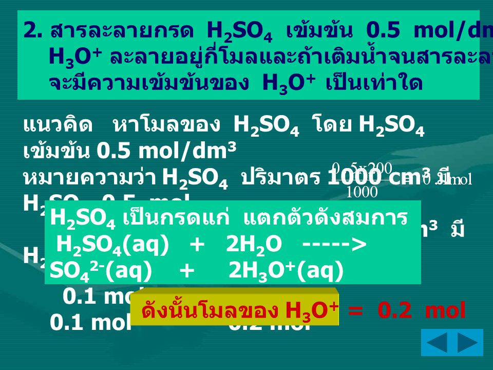 2. สารละลายกรด H2SO4 เข้มข้น 0