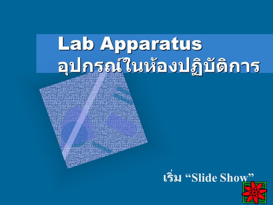 Lab Apparatus อุปกรณ์ในห้องปฏิบัติการ