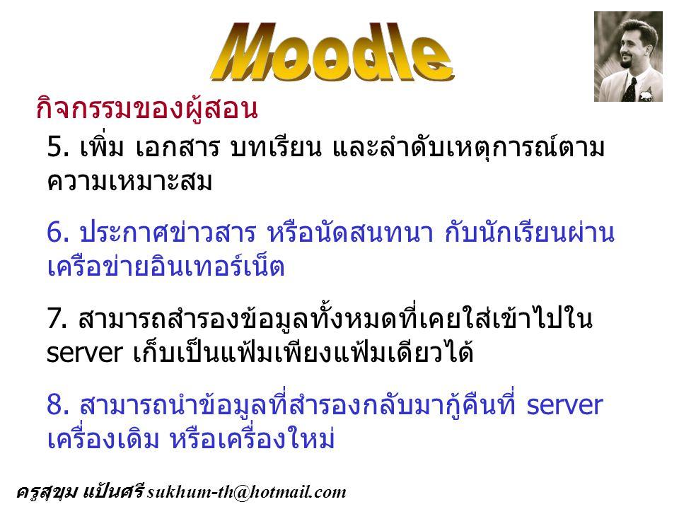 Moodle กิจกรรมของผู้สอน