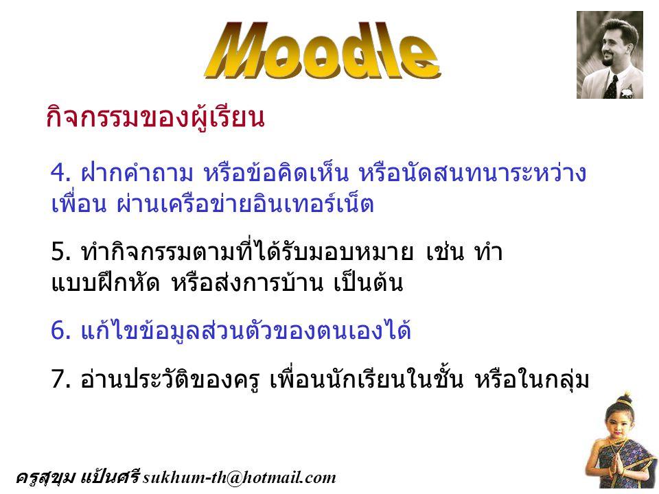 Moodle กิจกรรมของผู้เรียน