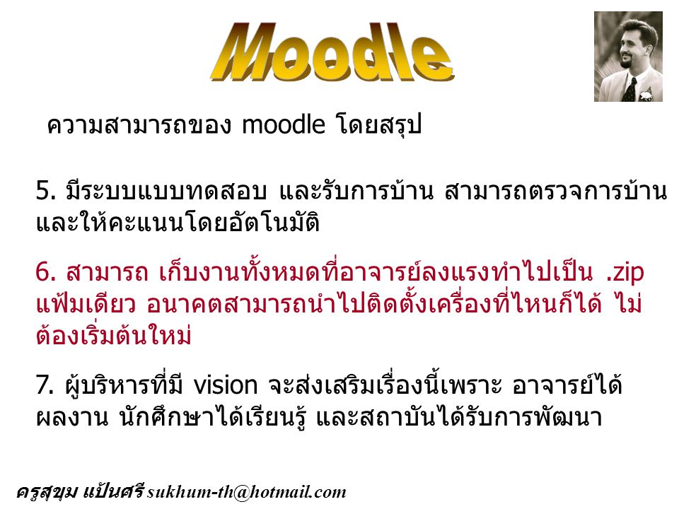 Moodle ความสามารถของ moodle โดยสรุป