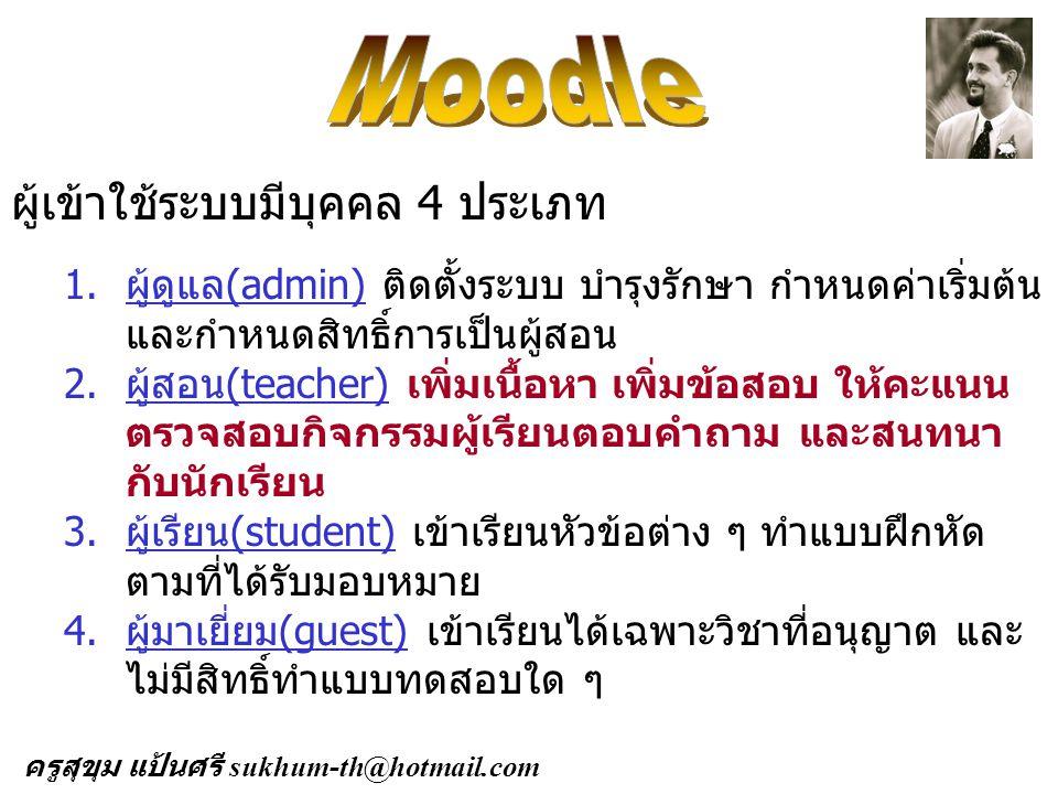Moodle ผู้เข้าใช้ระบบมีบุคคล 4 ประเภท