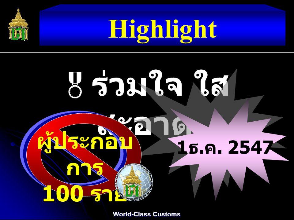 ร่วมใจ ใสสะอาด Highlight ผู้ประกอบการ 100 ราย 1ธ.ค. 2547