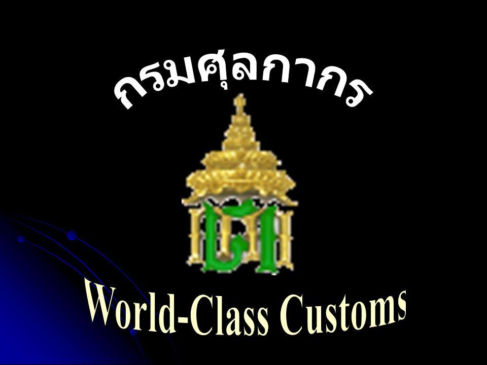 กรมศุลกากร World-Class Customs
