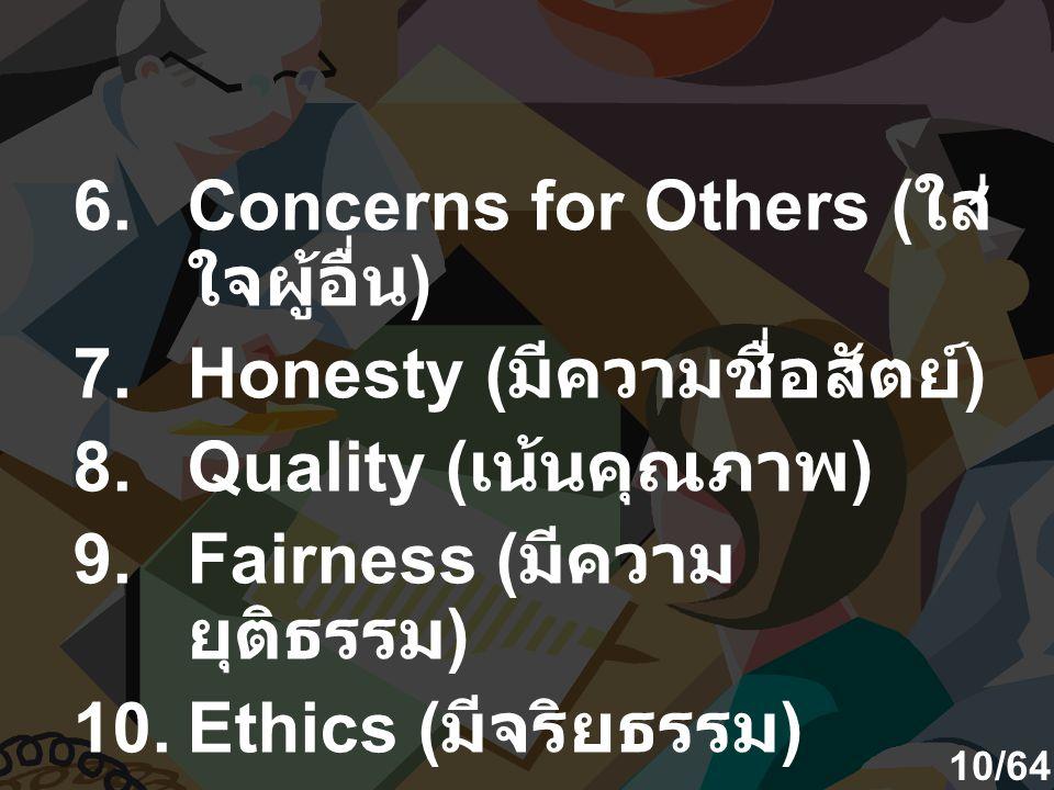 Concerns for Others (ใส่ใจผู้อื่น) Honesty (มีความชื่อสัตย์)